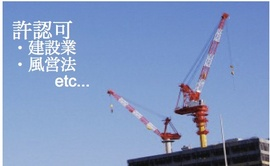 許認可,建設業,風営法